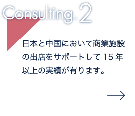 日中出店コンサルティング2