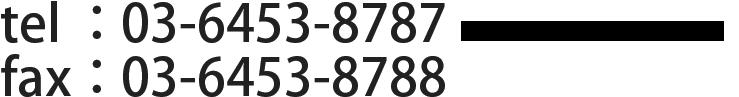 tel:03-6662-8758 平日(月~金 / 9:30~18:00)/fax:03-6662-8768